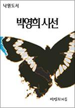 박영희 시선