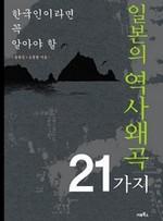 한국인이라면 꼭 알아야 할 일본의 역사왜곡 21가지