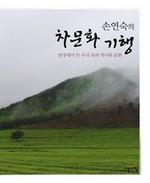 손연숙의 차문화 기행