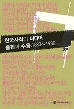 한국 사회의 미디어 출현과 수용