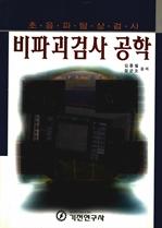 비파괴검사 공학