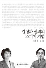 <2014 커뮤니케이션이해총서> 감성과 신뢰의 스피치 기법