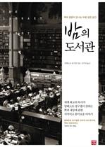 밤의 도서관 - 책과 영혼이 만나는 마법 같은 공간