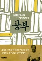 공부 - 김열규 교수의 지식 탐닉기