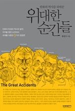 위대한 순간들 : 인류의 역사를 뒤바꾼