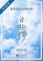 [오디오북] 한국대표중단편문학 - 금 따는 콩밭