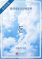 [오디오북] 한국대표중단편문학 - 돈