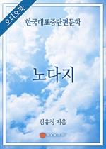[오디오북] 한국대표중단편문학 - 노다지