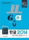 한글 2014 더 쉽게 배우기 - 편리한 업무 문서 작성을 위한 한글 2014 완벽 가이드!