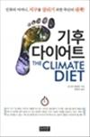 기후 다이어트 - 인류의 어머니 지구를 살리기 위한 특단의 대책