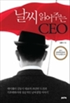 날씨 읽어주는 CEO