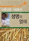 아름다운 사람들의 생명의 열매 - 농촌의 희망지기 박사 농부 이동현 : 희망을 여는 사람들 11