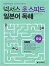 넥서스 초스피드 일본어 독해(중급) - 신일본어능력시험 N2 JPT 600 700 완벽 대비