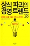 상식 파괴의 경영 트렌드 28 - 경영학 상식을 뒤엎는 비즈니스 트렌드