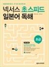 넥서스 초스피드 일본어 독해(초급) - 신일본어능력시험 N3 JPT 500 600 완벽 대비