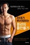 20대가 부러워하는 중년의 몸만들기 - 서울대병원 몸짱 의사가 밝히는 특급 노하우