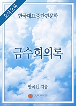 [오디오북] 한국대표중단편문학 - 금수회의록