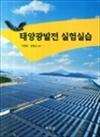 태양광발전 실험실습