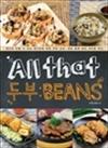 올 댓 두부(All That Beans) - 콩으로 만들 수 있는 레시피에 대한 무한 상상 영양 듬뿍 콩의 색다